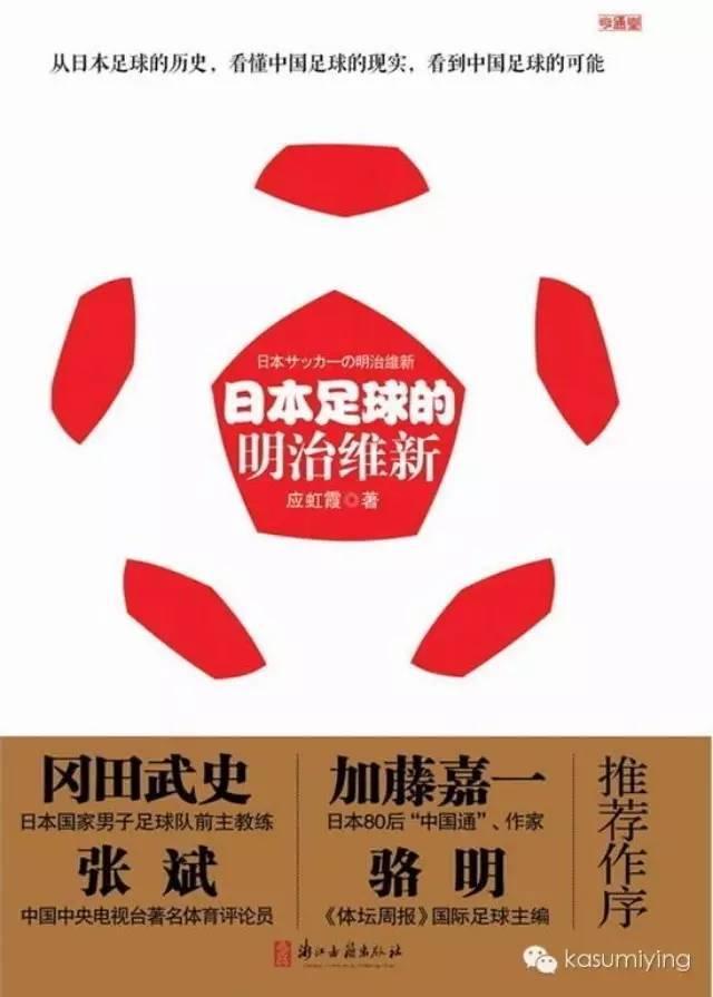 从日本足球的发展历史 看懂中国足球的现实!