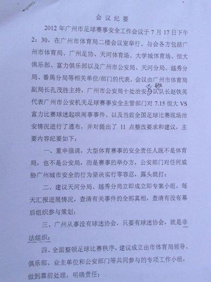 为治理赛场广州欲出台荒唐建议 球迷无声抗议