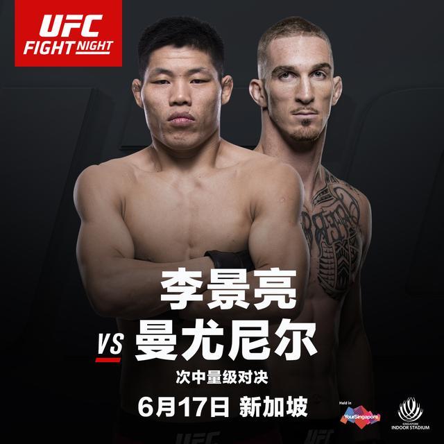 李景亮出战UFC新加坡赛 对阵加拿大小将乔纳森