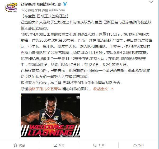 辽篮宣布前绿军内线猛将加盟 新赛季联手哈神
