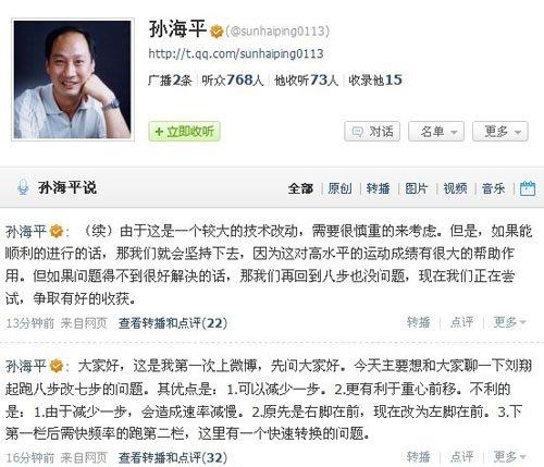 孙海平腾讯首发微博 揭刘翔技术改动两大原因