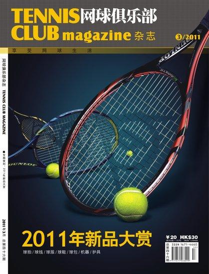 2011年第3期《网球俱乐部》杂志摘要
