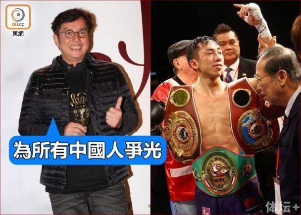 香港小伙TKO日本拳王 谭咏麟:为中国人争光