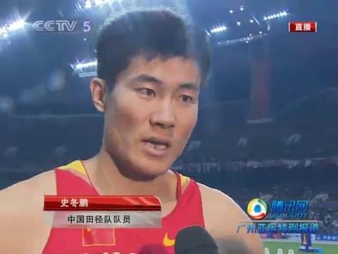 视频:史冬鹏他人抢跑受影响 决赛将尽力发挥