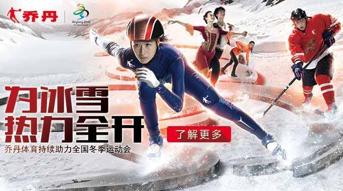 乔丹助力全国冬季运动会