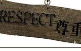393期:尊重与费厄泼赖
