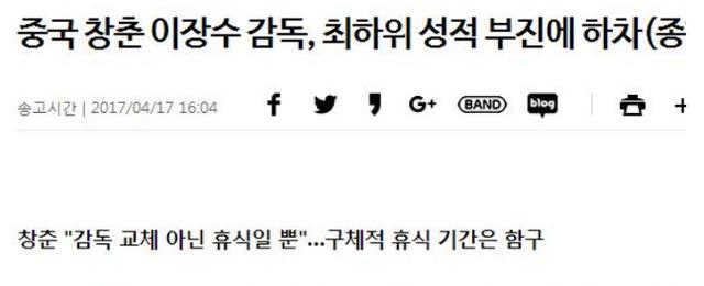 韩媒关注李章洙下课 称崔朴两位韩帅也很危险