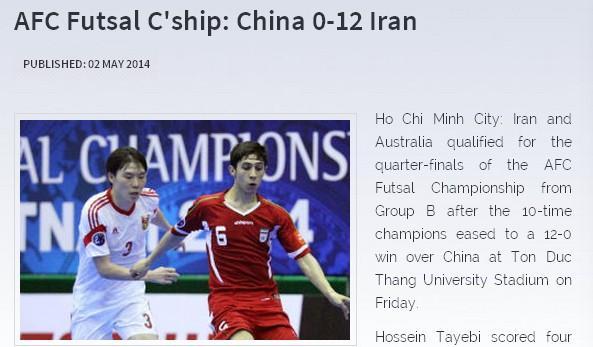 五人制亚洲杯-2分钟丢3球 中国0-12伊朗出局