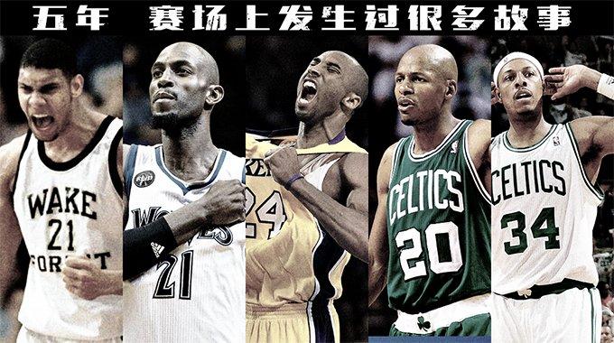 新传奇,由我定――NBA2K Online五周年宣传片