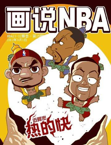 《画说NBA》第十五期:热得快