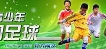 中国青少年校园足球