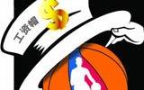 213期:宠坏的NBA停摆