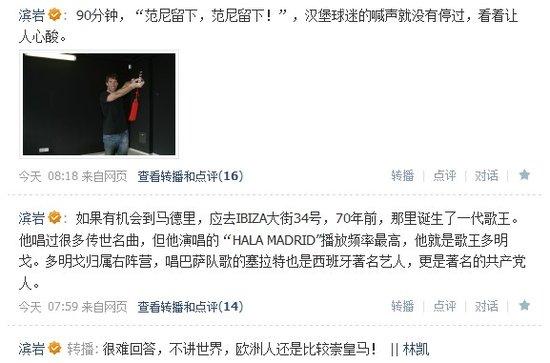 滨岩腾讯微博截屏