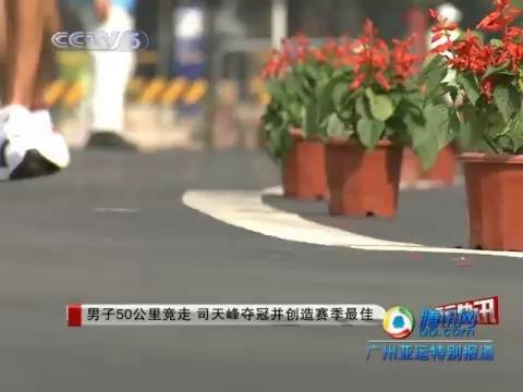 视频:男子50公里竞走 司天峰夺冠创赛季最佳