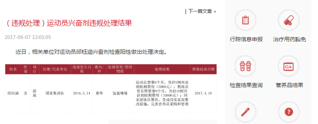 国家游泳队再曝兴奋剂中招 邱钰涵被禁赛9个月