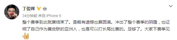 丁俊晖赛后微博首发言 遗憾也圆满 下赛季见