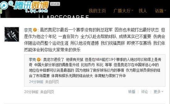 李克:奥尼尔在中国可比肩乔丹 堪称联盟传奇