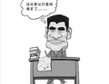 漫画体坛:姚明高数考试挂科