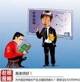 漫画亚运:高老师 您好!