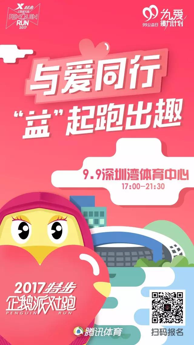 """特步企鹅跑-深圳与关晓彤""""益""""起跑步做公益"""