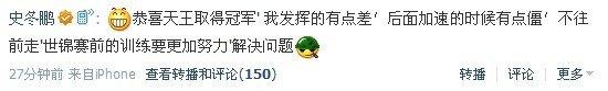 史冬鹏微博祝贺刘翔夺冠 自评比赛发挥有点差
