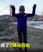 厉害了!七天连续跑七场马拉松 70岁奶奶征服七大洲