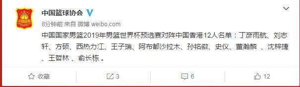 男篮世预赛12人名单公布:小丁携王哲林出战