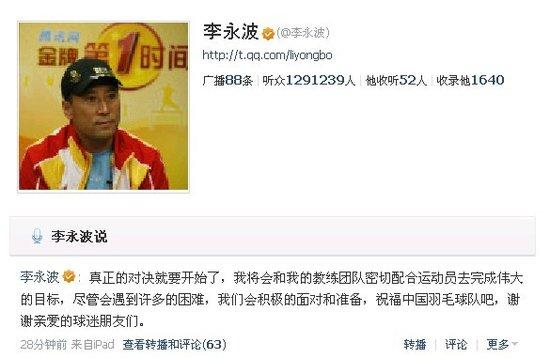 李永波:真正对决将开始 我们会完成伟大目标