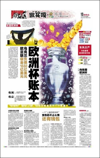 华西都市报:欧洲杯账本