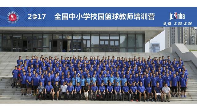 2000所学校参加2017全国中小学校园篮球教师