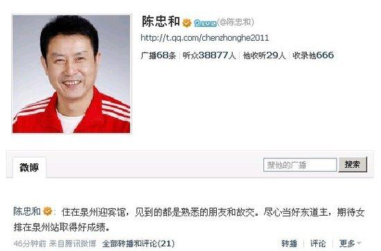 中国女排泉州卧薪尝胆 陈忠和:期待赛出佳绩