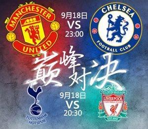 18日23点视频直播英超焦点战:曼联vs切尔西