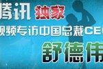 腾讯独家视频专访NBA中国总裁