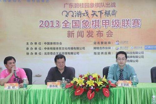 广东碧桂园队出征2013年全国象棋甲级联赛