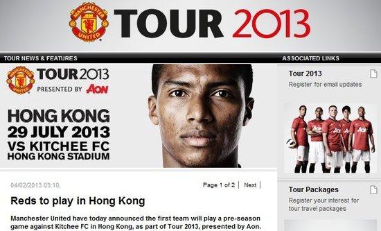 曼联今夏将来香港