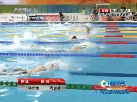 视频:朱倩蔚后来居上 摘200米自由泳金牌