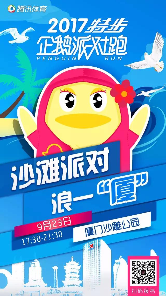 特步企鹅跑打造沙滩派对 男神汪东城强势助阵