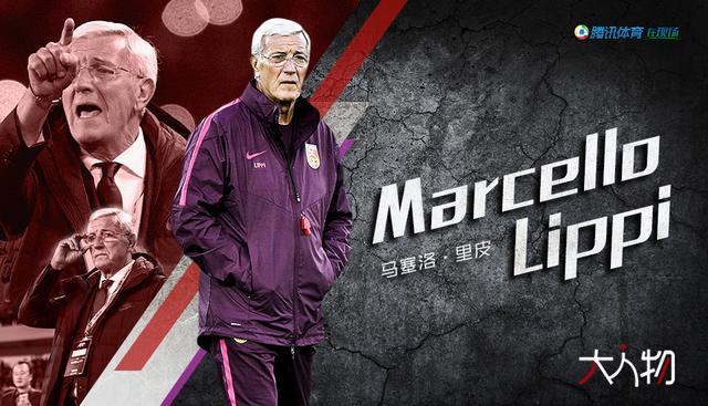 [大人物]最后一站 里皮不会让中国足球等太久