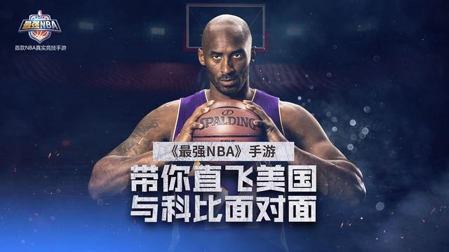 粉丝招募:《最强NBA》带你直飞美国与科比面对面