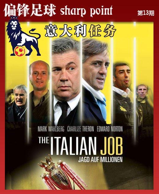 偏锋足球第13期:意大利任务