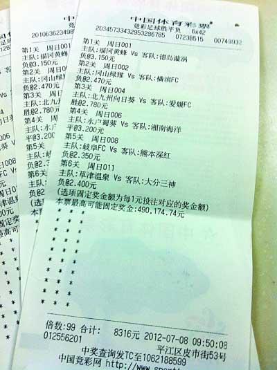温州低调哥买竞彩 M串N猜日乙中近118万(图)