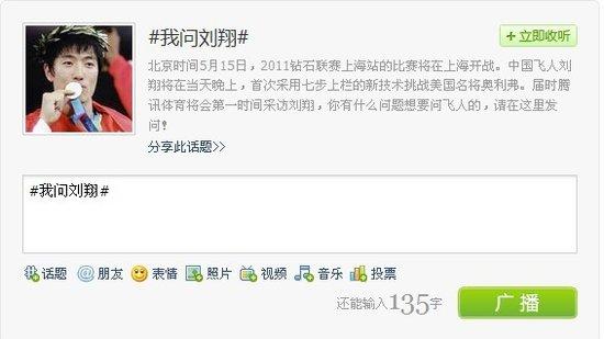 预告:刘翔上海站赛后将第一时间做客微访谈