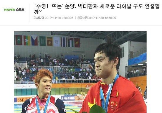 韩媒将孙杨比作泳坛传奇 称其是中国领军人物