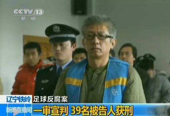 原足协副主席杨一民被判有期徒刑10年零6个月