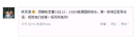 陈其遒微博直播女双 点评田卿赵芸蕾稍显紧张