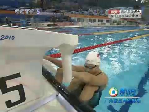 视频:女子五十米仰泳 高畅奋勇摘金