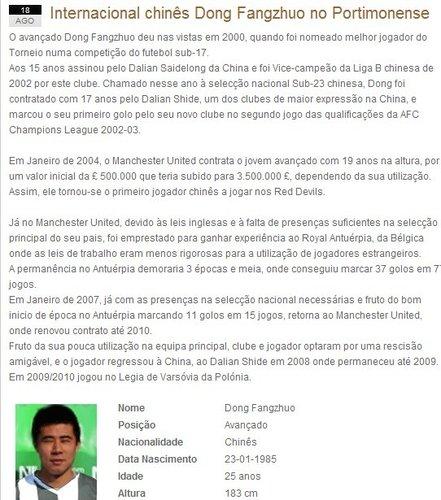 葡超升班马宣布董方卓加盟 将上演中国德比