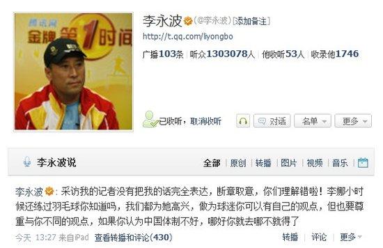 李永波:从未贬低过网球 只不想媒体捧杀李娜