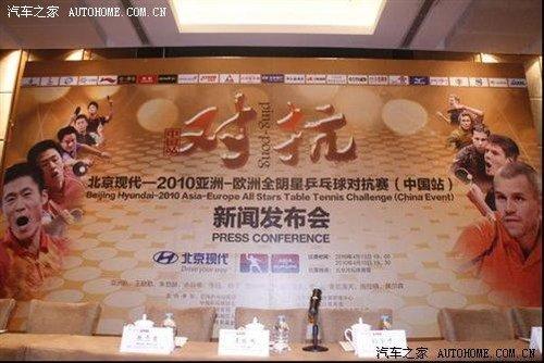北京现代冠名国际顶级亚欧乒乓球对抗赛
