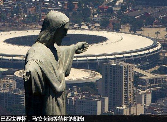 基督雕像与马拉卡纳球场